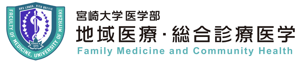 地域医療・総合診療医学 Family Medicine and Community Health